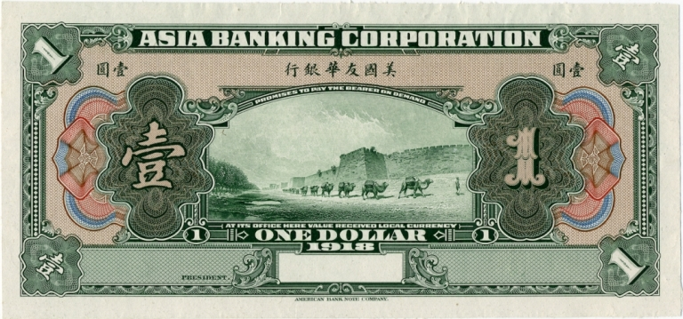 Asia Banking Corporation, one dollar (1918), proof banknote face, 3 x 7 inches, American Bank Note Company (courtesy Grolier Club)