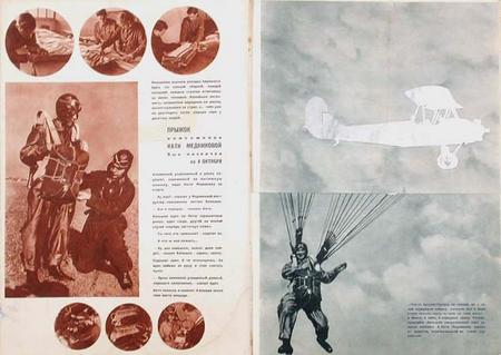 Alexander Rodchenko (1935) Inside layout for SSSR na Strojke (USSR in Construction) Issue #12, 1935 [Parachute Issue]